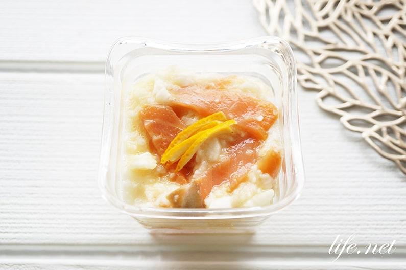 スモークサーモンと長芋の紅白なます風のレシピ。洋風おせちに!