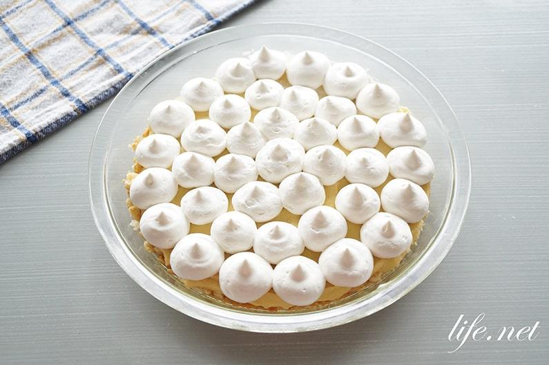 宇宙家族ロビンソンのパイ。志麻さんのカスタードクリームパイのレシピ。