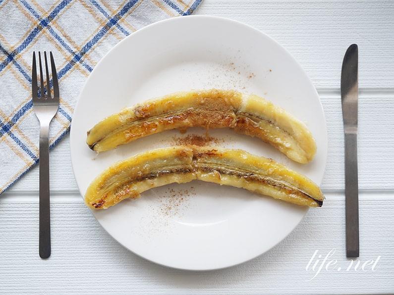 80度焼きバナナの作り方。フライパンで簡単!風邪予防に効果的。