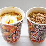 蒙古タンメン中本旨辛味噌のおすすめアレンジ