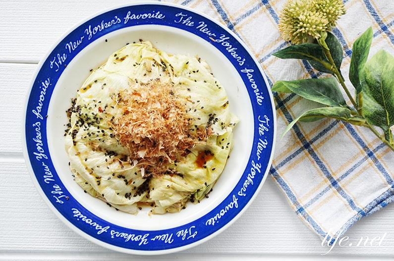 丸ごとレタスのレンジ蒸しのレシピ。1玉食べれる温サラダ。