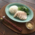 栗原はるみさんのアジア風蒸し鶏ご飯のレシピ