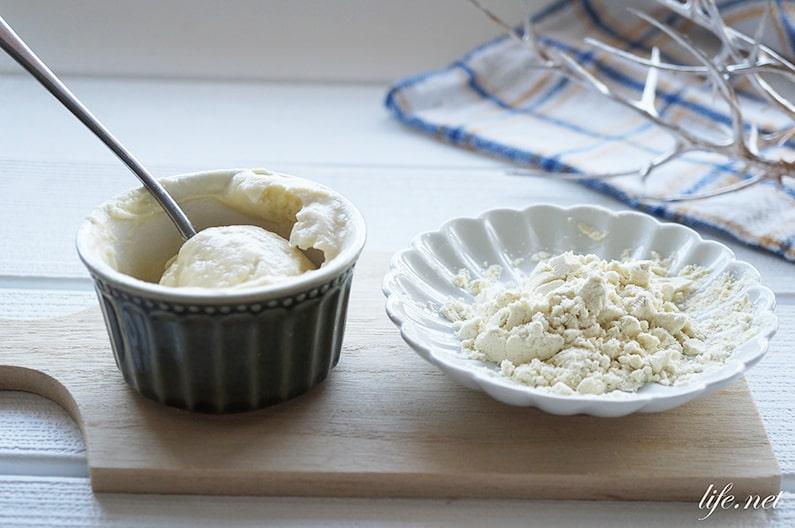 おからパウダーアイスのレシピ。+ヨーグルトで簡単カロリーオフ。あさイチで紹介。
