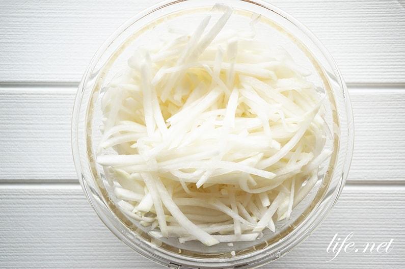 塩もみ大根の作り方とアレンジレシピ。NHKきょうの料理で話題。
