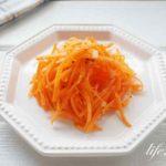 栗原はるみさんのキャロットラペのレシピ。にんじんサラダの作り方。
