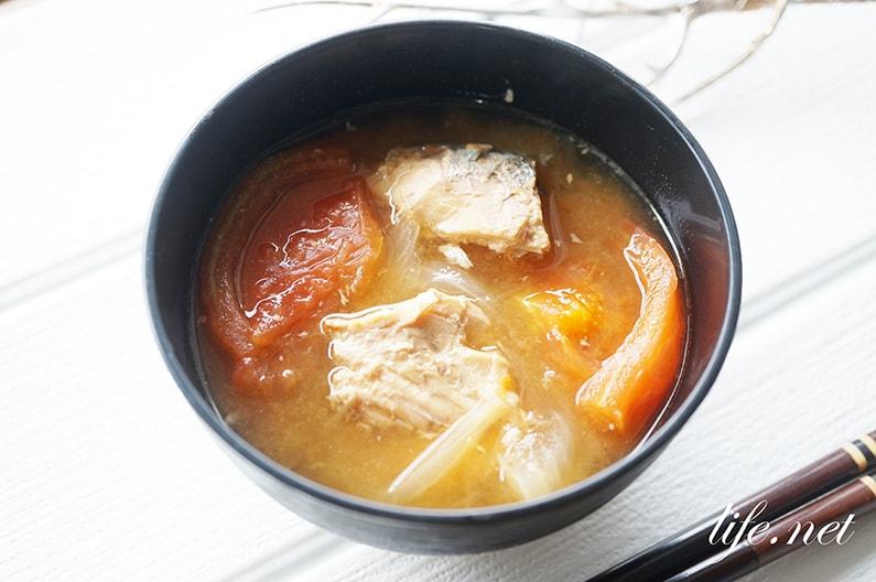 鯖缶とトマトの味噌汁のレシピ。血管若返りに効果的。