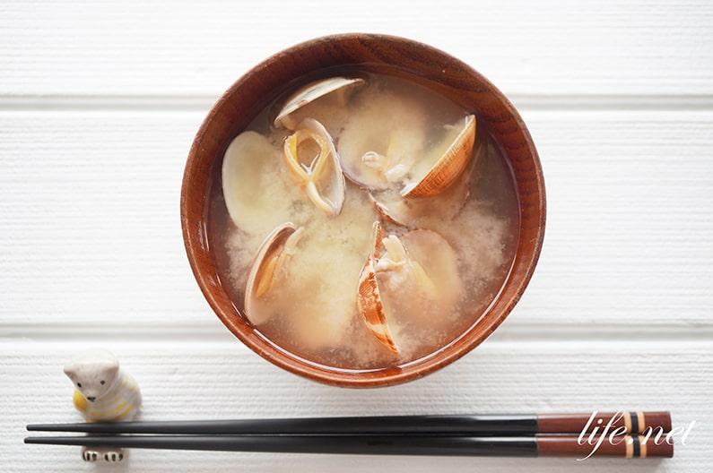 冷凍あさりの味噌汁のレシピ。だしいらずで美味しくできる。