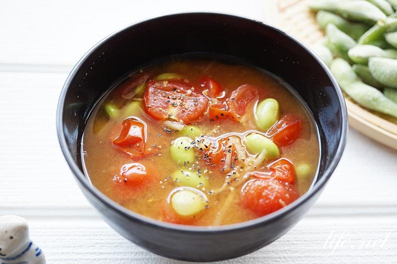 長生き味噌汁のアレンジ、枝豆とミニトマトの味噌汁