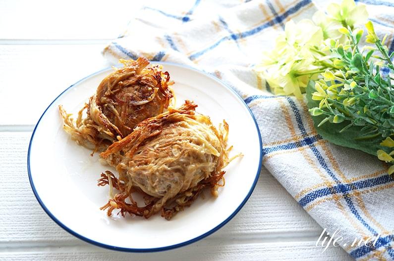 平野レミさんのえのきハンバーグのレシピ。豚ひき肉とえのきで!