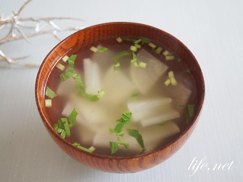 大根のお吸い物のレシピ。NHKごごナマで平野レミさんが紹介。