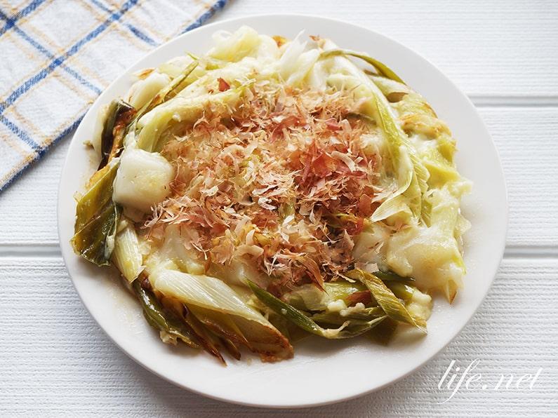 ネギ餅チーズ焼きのレシピ。フライパンで簡単!