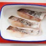 鱈の下処理の仕方