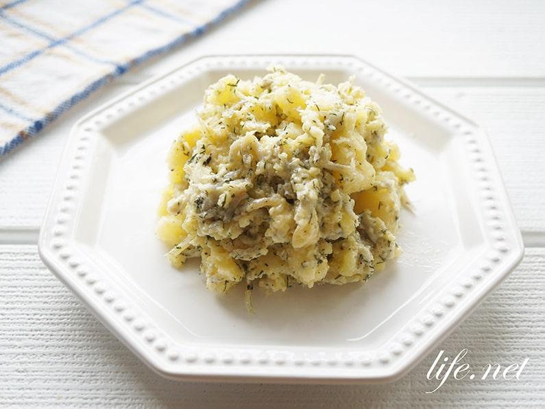 しらすポテトサラダのレシピ。カルシウムたっぷり、簡単混ぜるだけ。
