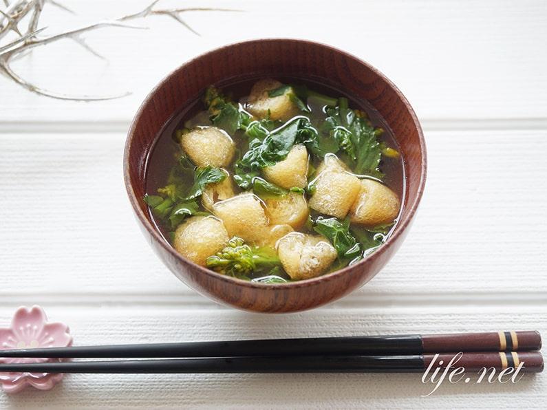 菜の花と油揚げの味噌汁の作り方。男子ごはんの春の献立レシピ。