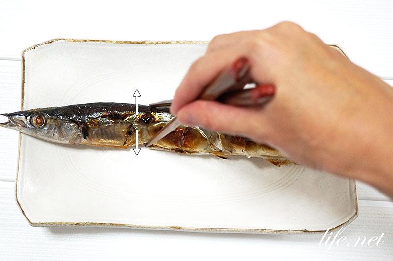 サンマの骨を一瞬で抜く取り方。きれいに取る方法2パターンを紹介。