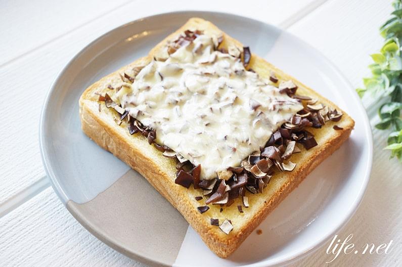 きくらげトーストのレシピ。チーズと相性抜群!朝食におすすめ。
