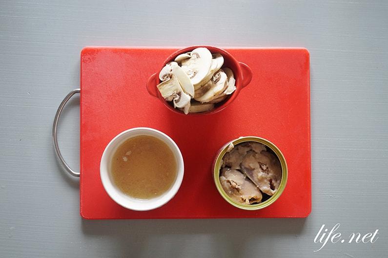 男子ごはんの鯖缶のピラフのレシピ。炊飯器と水煮缶で簡単!