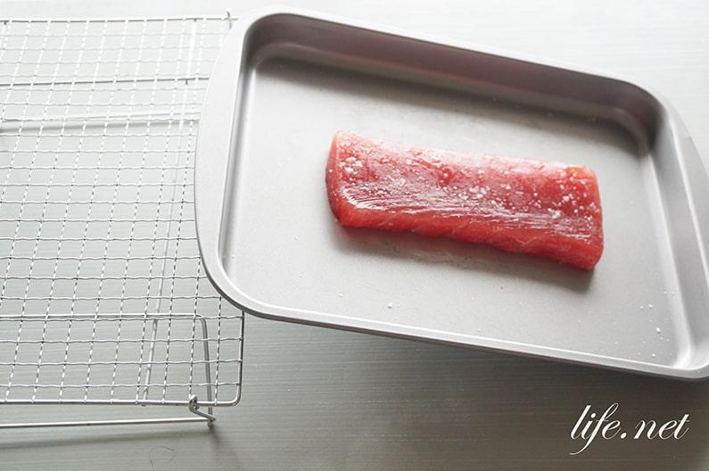 塩マグロの作り方。あさイチで話題のマグロが劇的に美味しくなるレシピ。