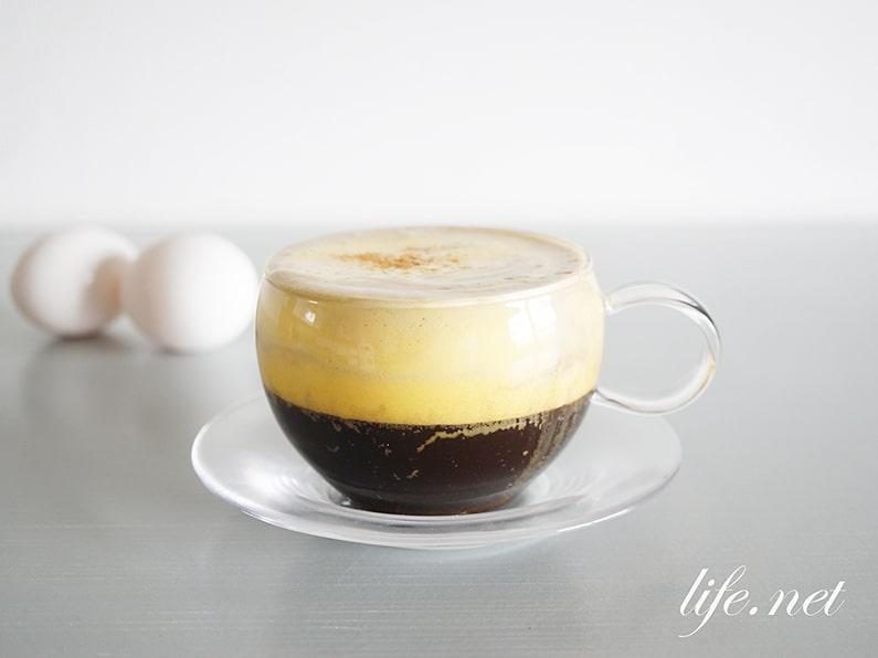 エッグコーヒーのレシピ。あさイチやソレダメでも話題の卵コーヒー。
