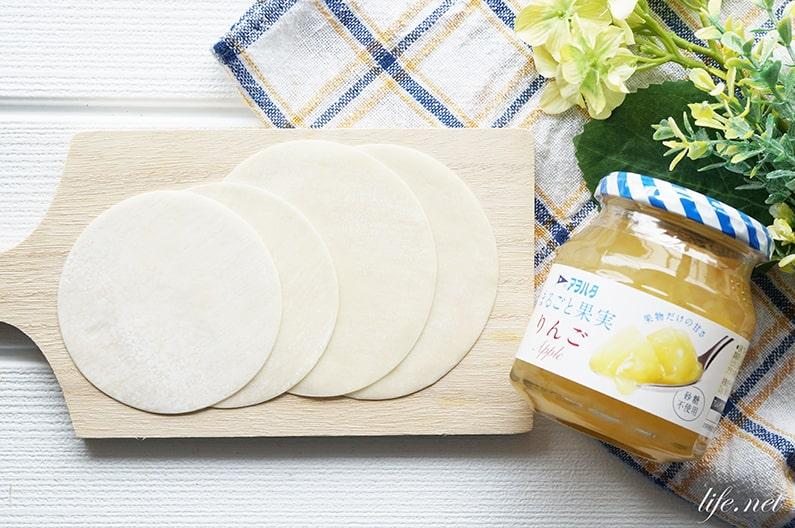 あさイチの餃子の皮のアップルパイのレシピ。揚げ焼きで簡単に。