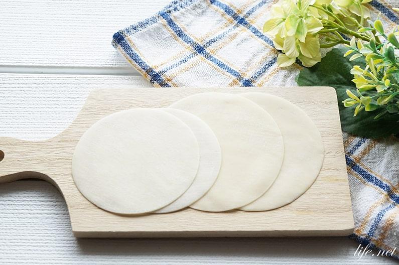 餃子の皮でバラを作る方法。あさイチで話題に。