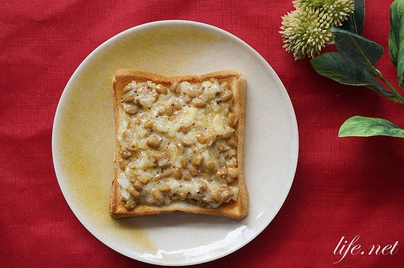 発酵玉ねぎの納豆トーストのアレンジレシピ