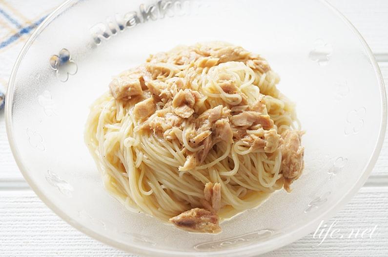 家事ヤロウのツナ缶そうめんのレシピ。超簡単!和えるだけで絶品。