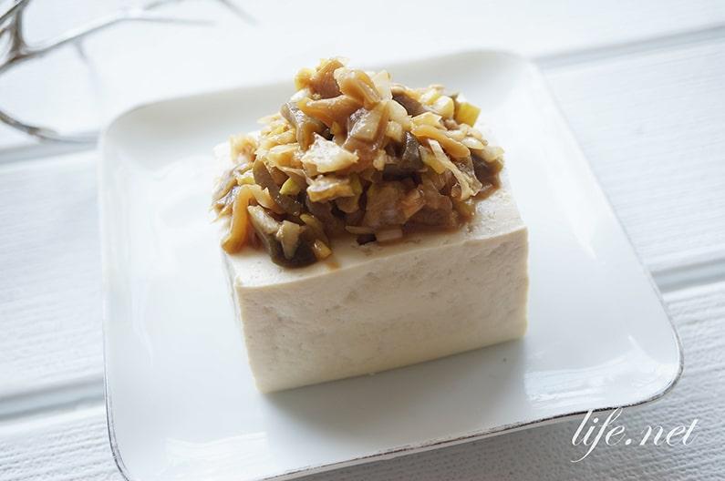 家事ヤロウのザーサイごまだれのレシピ。豆腐にかけるのがおすすめ。