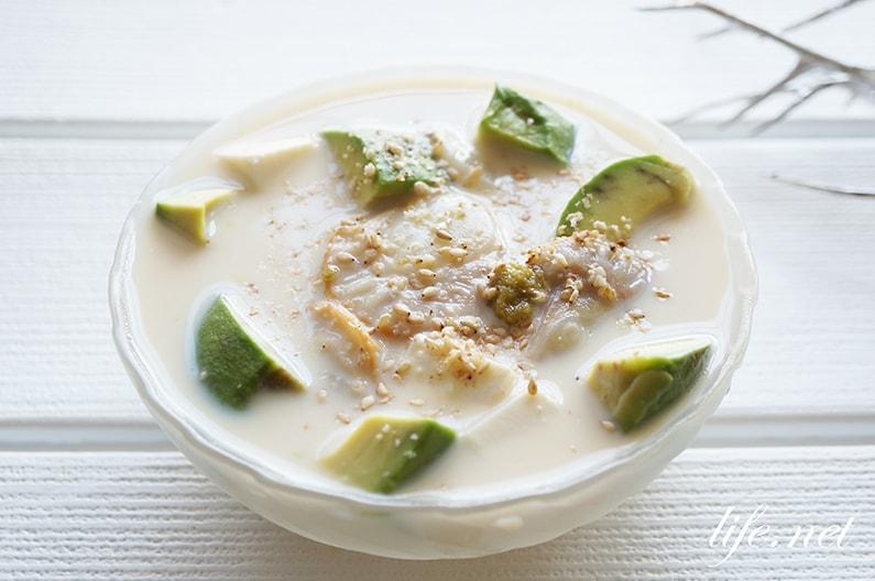 豆乳とアボカドの冷製味噌汁のレシピ。ヒルナンデスで話題に。