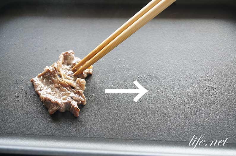 ためしてガッテンの焼き肉の焼き方。においを抑えて美味しい究極技。