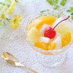 平野レミさんの食べれば杏仁豆腐のレシピ。モニタリングで話題に。