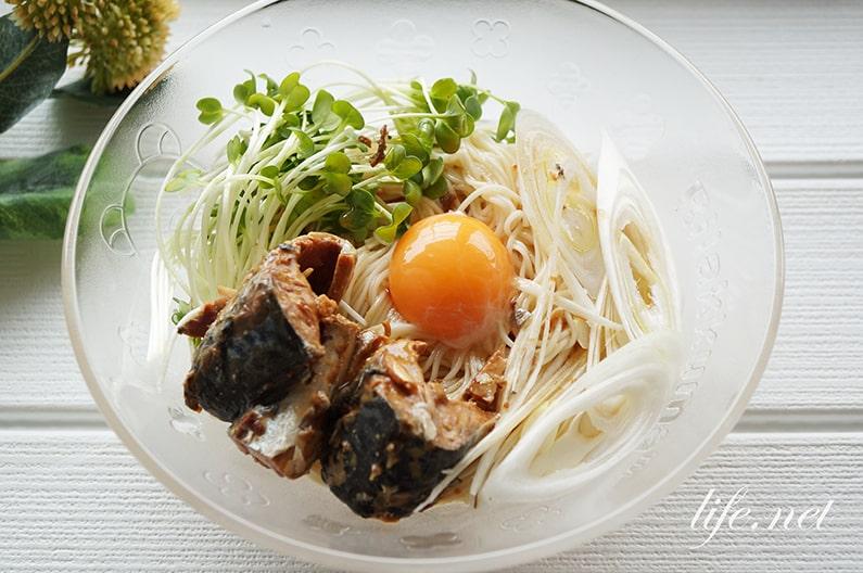 サバ味噌煮缶月見混ぜそうめんのレシピ。ヒルナンデスで話題。