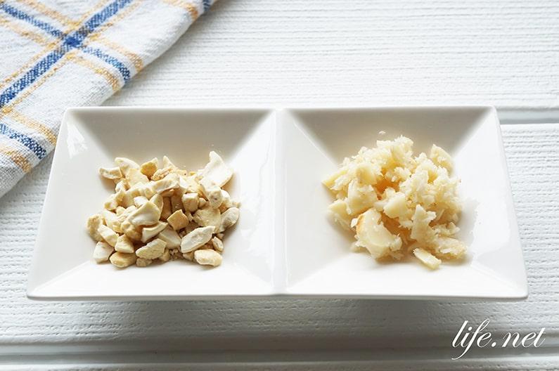クラッシュナッツの作り方。ナッツを砕く簡単な方法は冷凍です。