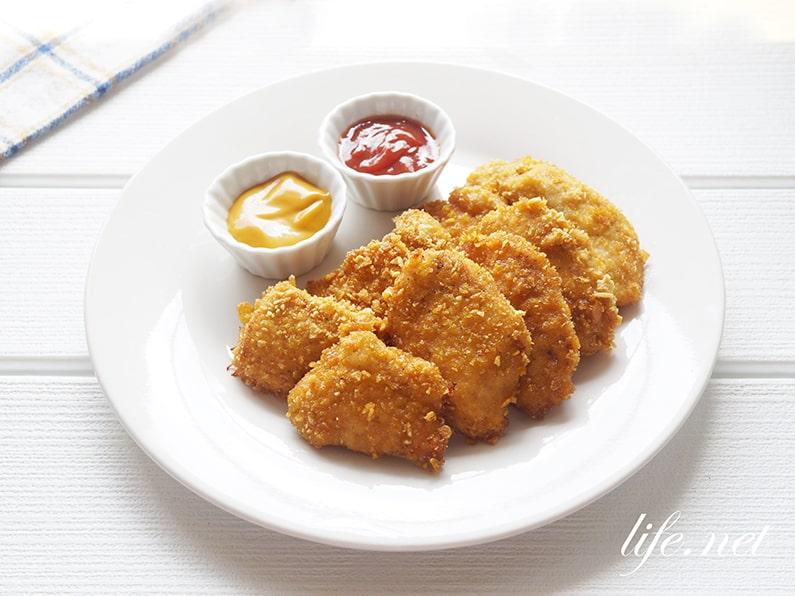 志麻さんのチキンナゲットのレシピ。鶏胸肉とコーンフレークで簡単。