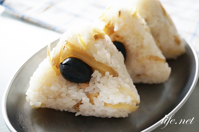 志麻さんの生姜とオリーブのおにぎりのレシピ。生姜たっぷり。