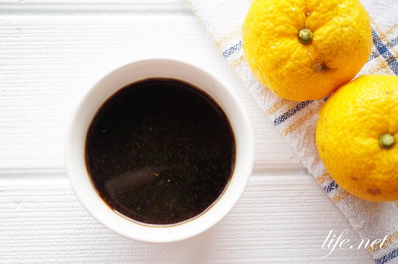 柚子ポン酢しょうゆのレシピ。栗原はるみさんの作り方。
