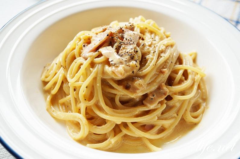 味噌カルボナーラのレシピ。隠し味に!世界一受けたい授業で話題。