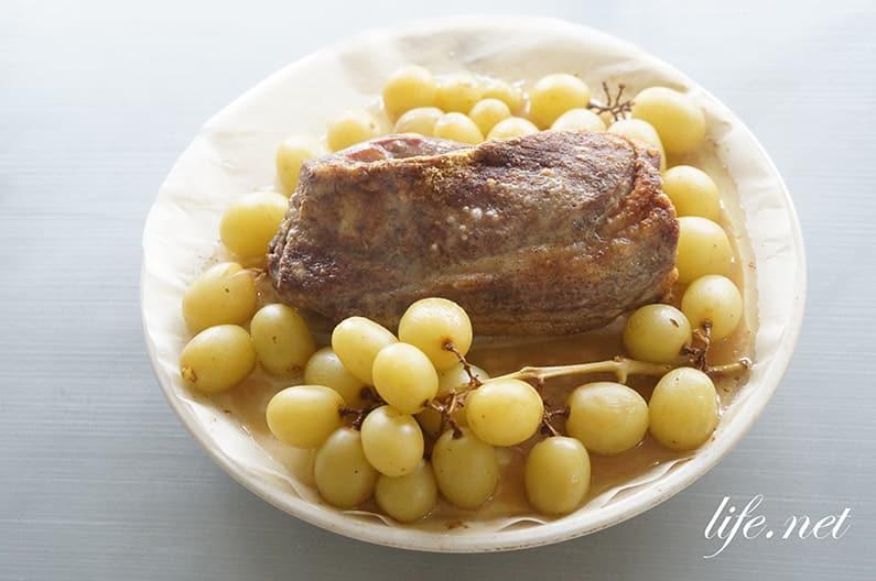 志麻さんのローストポークマスカットソースのレシピ。オーブンで。