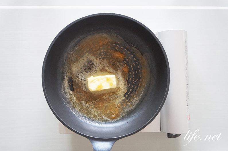 志麻さんのなすのタルトタタンのレシピ