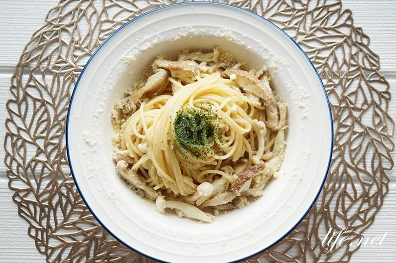 あさイチの白いきのこのスパゲッティのレシピ。落合シェフ考案。