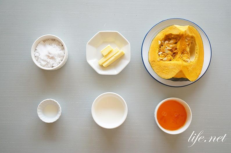 スイートパンプキンのレシピ。ハロウィンのかぼちゃケーキ。