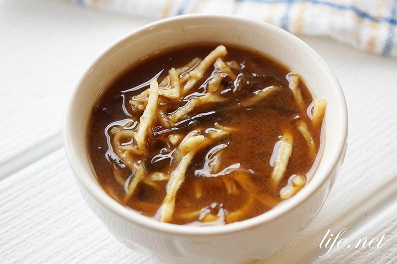 切り干し大根ともずく酢の味噌汁のレシピ。ヒルナンデスで話題。