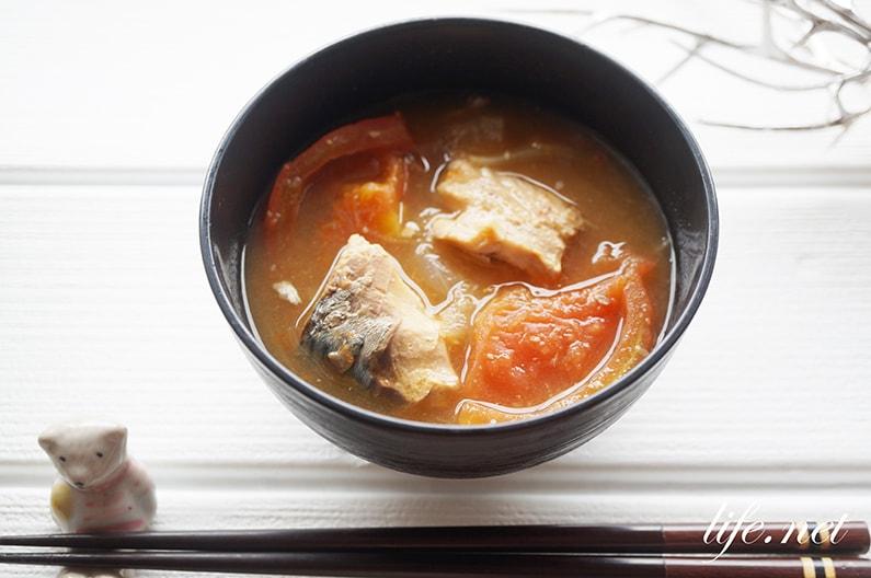 サバ缶とトマトの味噌汁のレシピ