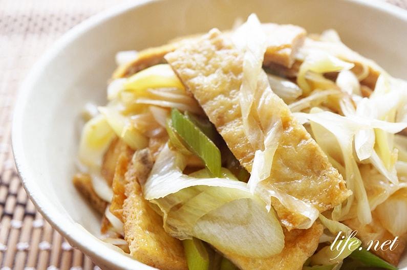 大原千鶴さんの油揚げとねぎの醤油炒めのレシピ。絶品です。