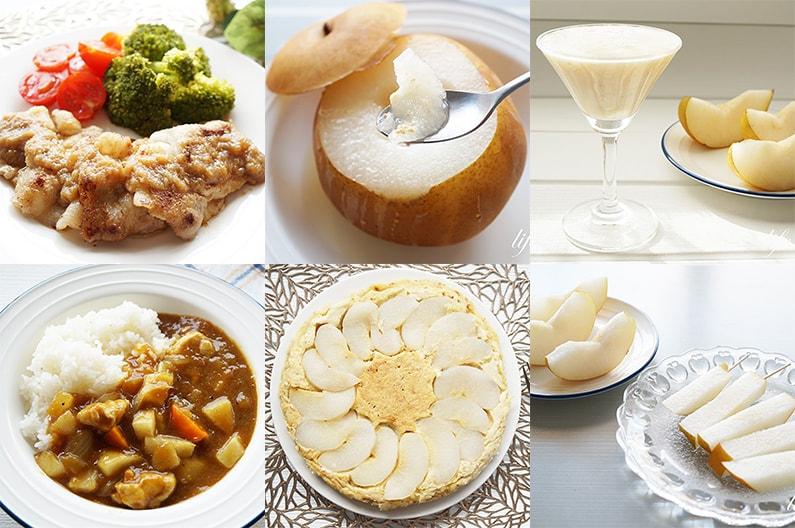 梨のレシピ8品まとめ。おかずになる料理から人気のお菓子まで。