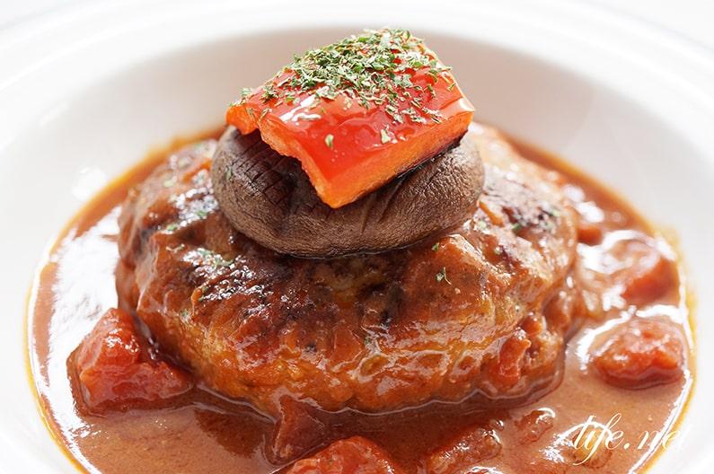 あさイチのトマト煮込みハンバーグのレシピ。トマト缶で簡単!