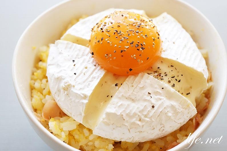 丸ごとカマンベールチーズ丼のレシピ。家事ヤロウで話題の卵かけごはん。