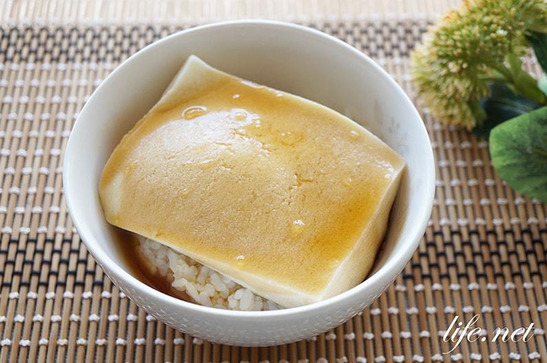 あさイチの豆腐めしのレシピ。高野豆腐でお多幸のとうめしを再現。