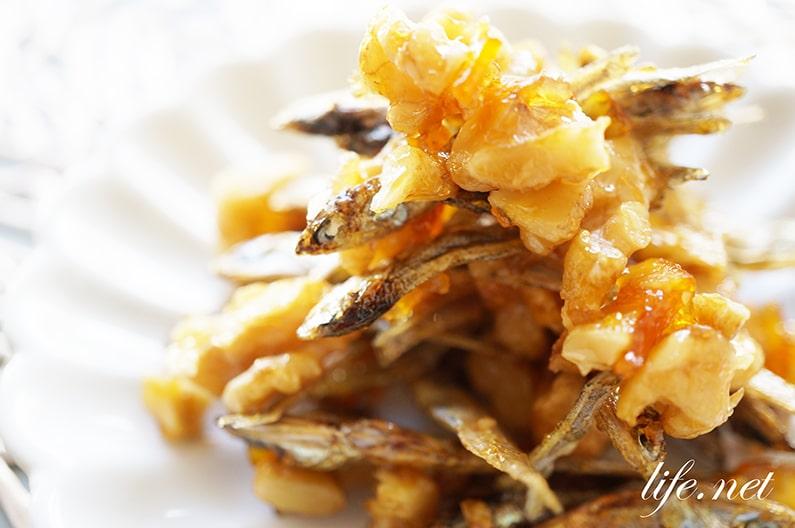 平野レミさんのマーマレード田作りのレシピ。くるみ入りで絶品です。