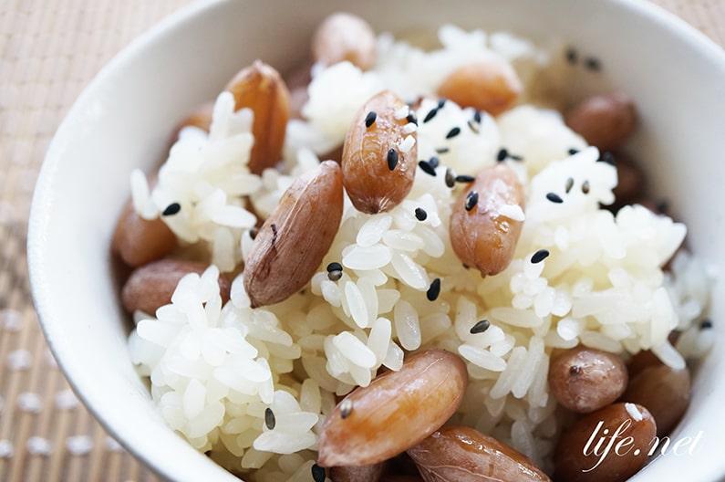 落花生のおこわのレシピ。相葉マナブで話題の千葉県の郷土料理。